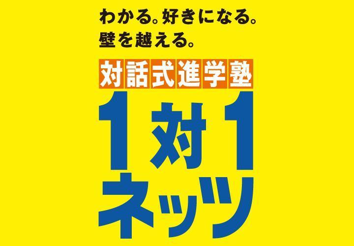 対話式進学塾 1対1ネッツ 門司駅前校