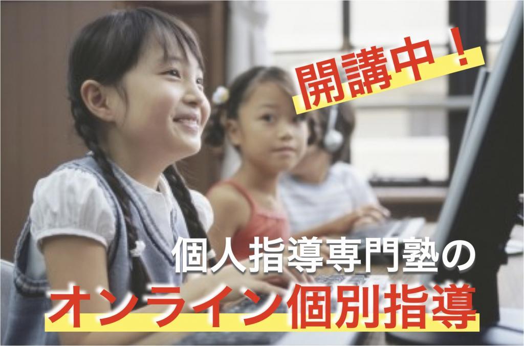個人指導専門塾 犬山教室
