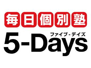 毎日個別塾 5-Days 白木原校