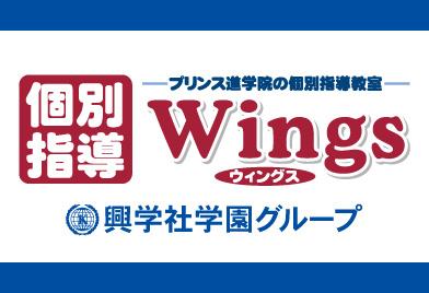 興学社学園 個別指導Wings 多摩センター校