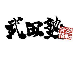 武田塾 姫路校