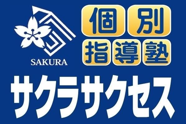 個別指導塾サクラサクセス 鳥取駅南口前教室