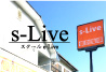 完全個別指導塾 s-Live しずおか袋井北部校