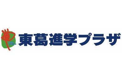 東葛進学プラザ【個別指導】 我孫子教室