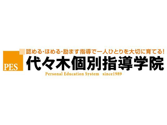代々木個別指導学院 府中校