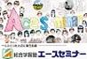 総合進学スクール エースセミナー【自立型個別指導】 高崎校