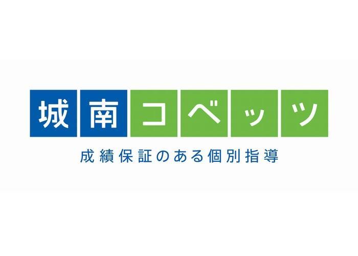 城南コベッツ 鳥取西町教室