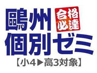 AIC鷗州グループの「個別指導」 大竹校