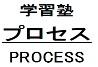 学習塾プロセス 魚津教室