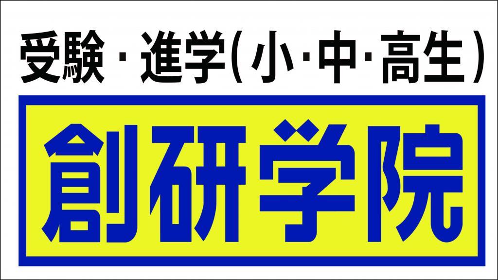 創研学院【西日本】 河内長野校