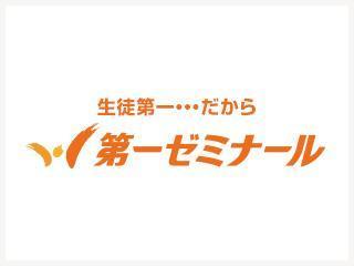 第一ゼミナール 広島本部校