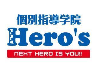 個別指導学院 Hero's ヒーローズ 菊川校