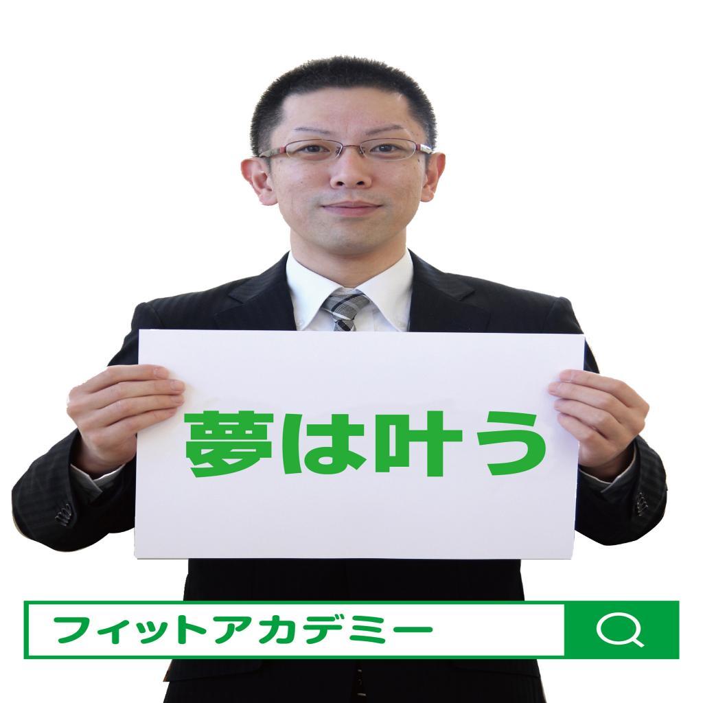個別指導のフィットアカデミー 松任校