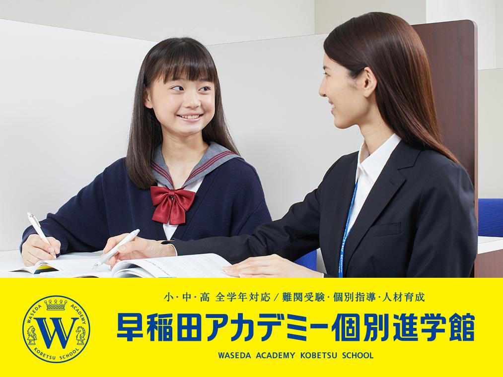 早稲田アカデミー個別進学館 月島校