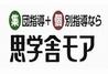 思学舎モア 新鎌ケ谷駅前教室