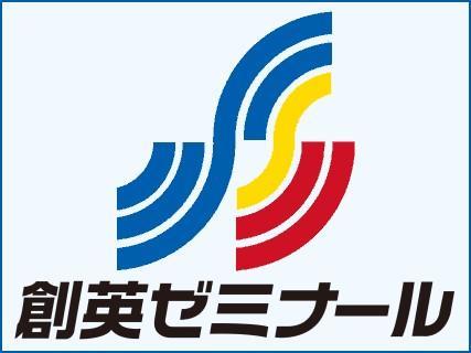 創英ゼミナール 小田原駅前校