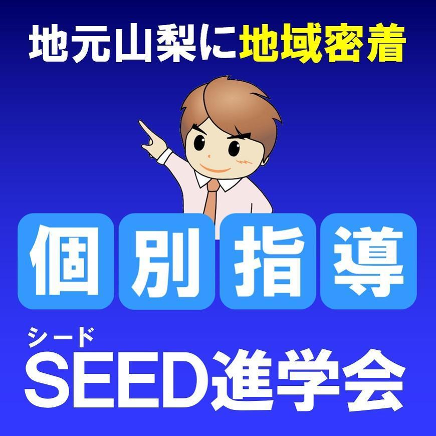 SEED進学会 長塚校