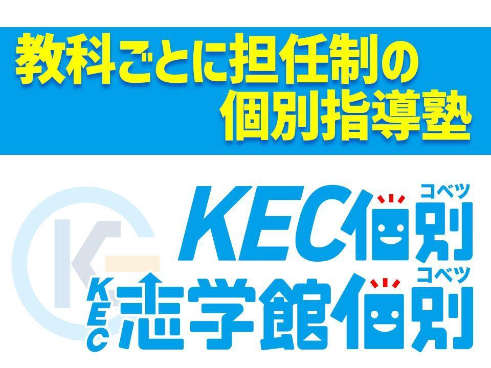 KEC個別・KEC志学館個別 高田市駅前教室