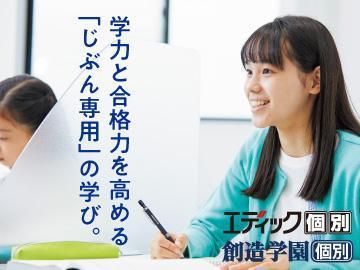 エディック個別・創造学園個別 GP個別三田校