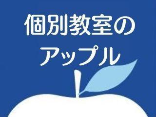 個別教室のアップル 仙台駅前教室