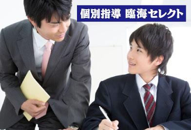 臨海セミナー 個別指導セレクト 平塚