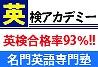 英検アカデミー 飯能教室