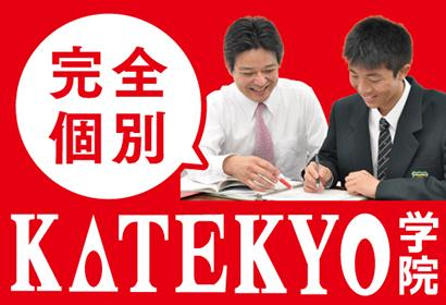 KATEKYO学院 伊勢崎駅前校