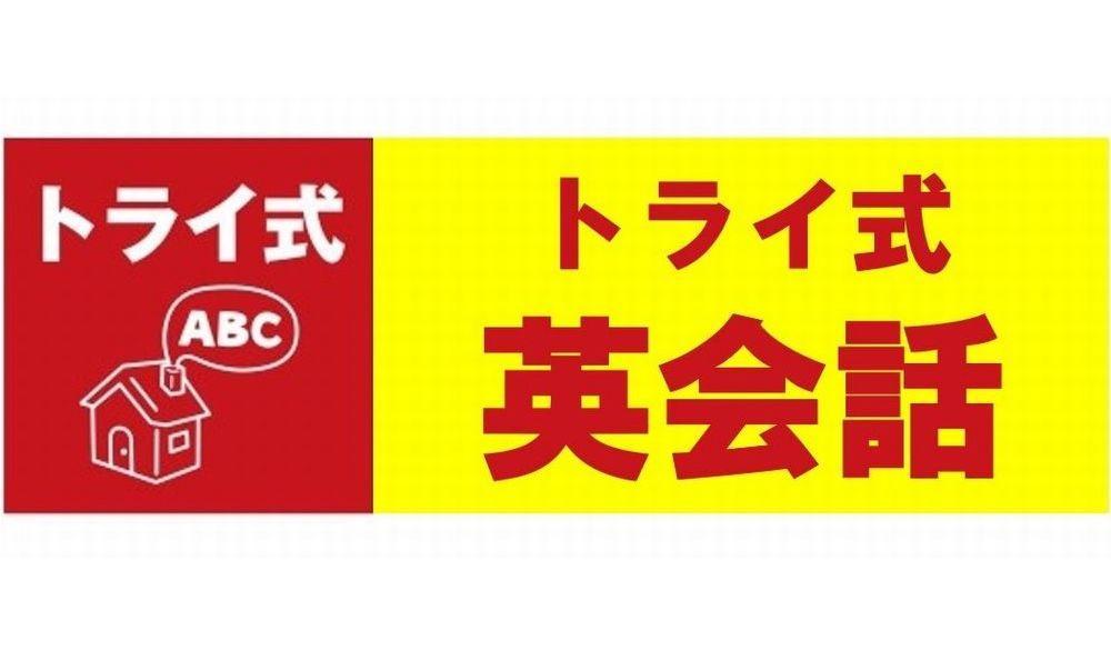 トライ式英会話 渋川校