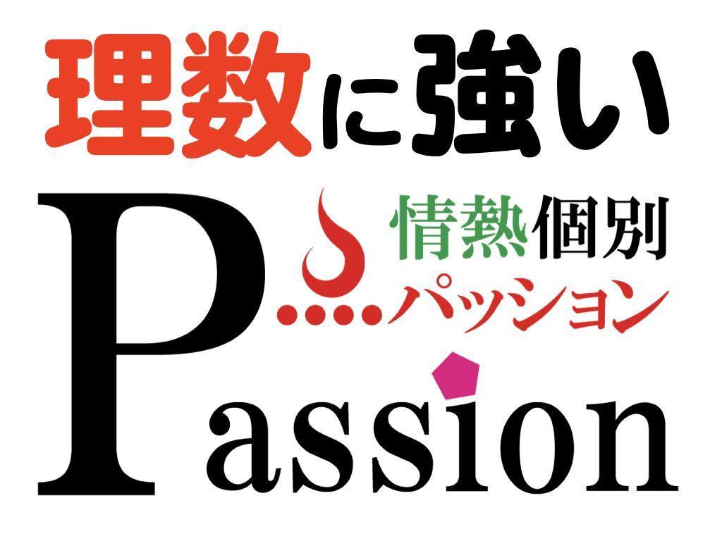 情熱個別パッション 宮崎青葉町教室