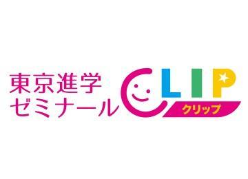 東京進学ゼミナールCLIP 鎌ケ谷教室