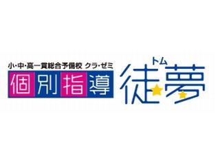 クラ・ゼミ個別指導 徒夢 藤枝校