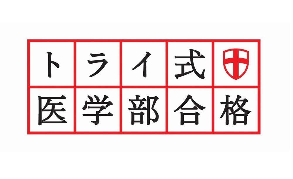 トライ式医学部合格コース 野幌校