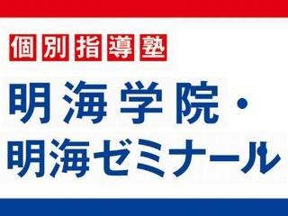 個別指導塾 明海学院・明海ゼミナール 穂積校