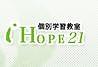 個別学習教室朋友HOPE21 清瀬校