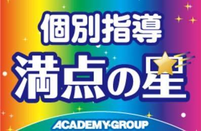 個別指導満点の星 栃木教室