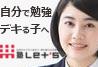 学習塾レッツ 半田駅前校