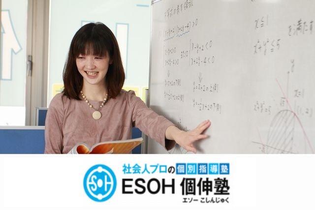 個別指導塾 ESOH個伸塾 東船橋教室