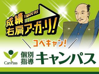 個別指導キャンパス 男山泉校