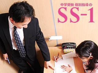 中学受験 個別指導のSS-1 自由が丘教室