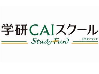 学研CAIスクール Study Fun 春日井朝宮校