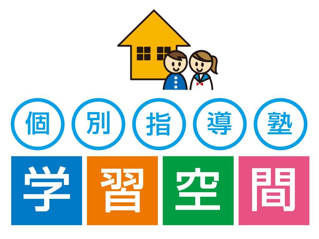 個別指導塾 学習空間 焼津小川教室