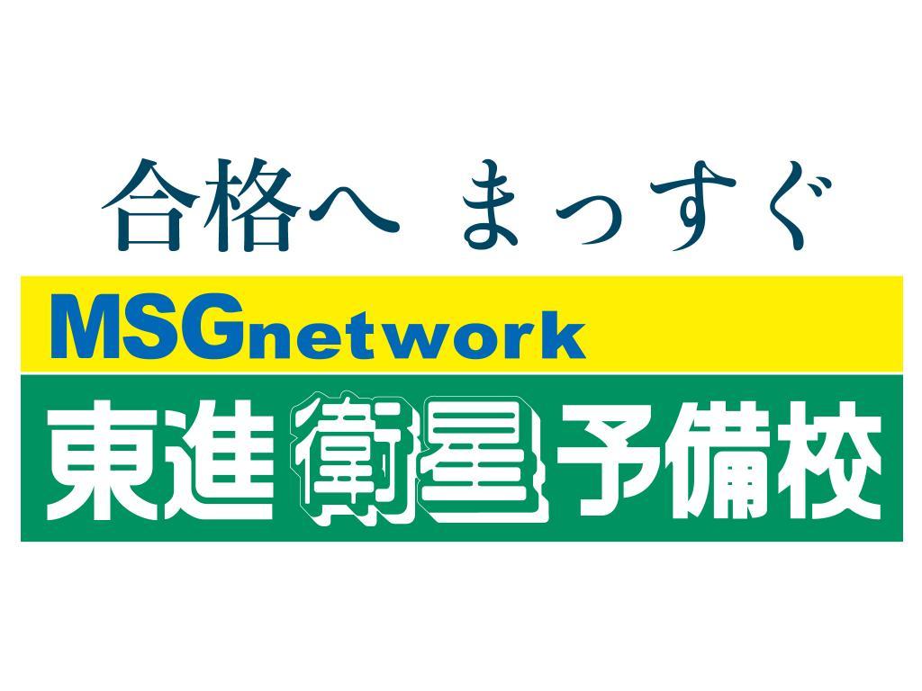 東進衛星予備校【MSGnetwork】 太田川校