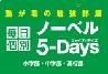 個別指導 ノーベル5Days 竹原教室