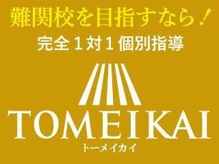 TOMEIKAI(受験専門の個別進学指導塾) 浜松校