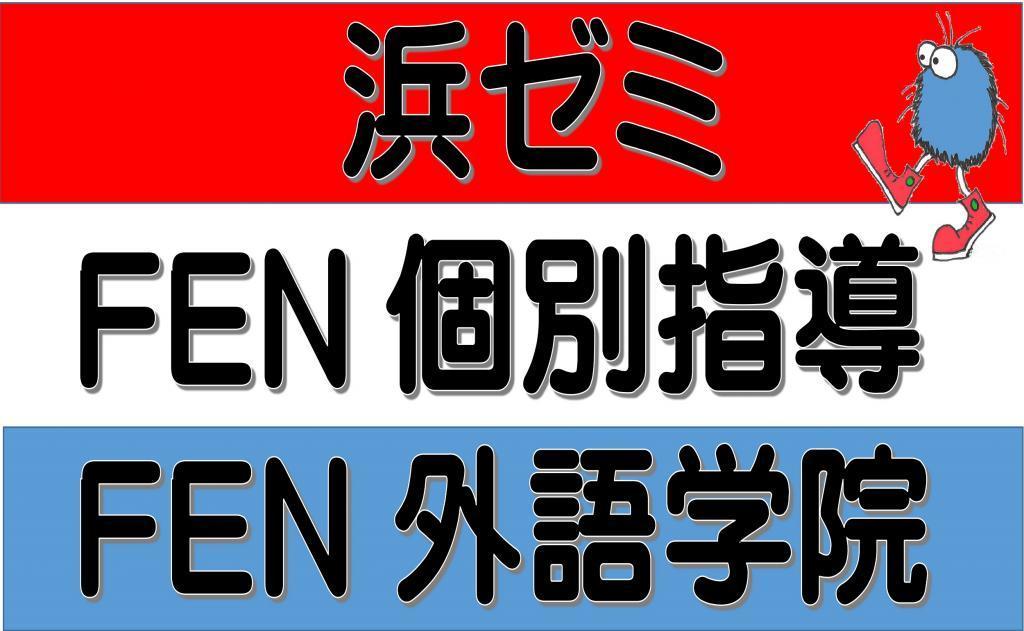 FEN個別指導 朝霞台校