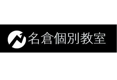 名倉個別教室 竜王町美松台団地校