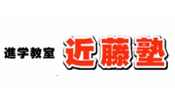 進学教室 近藤塾【個別指導】 東向日駅前教室