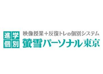 螢雪パーソナル東京 東大和教室