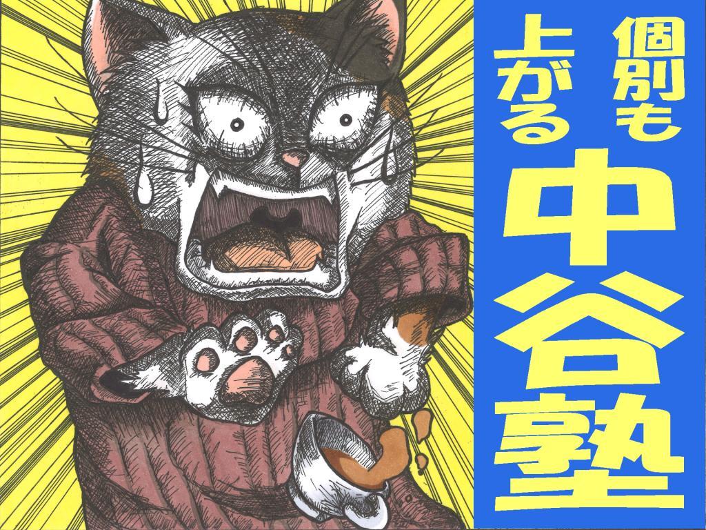 中谷塾【個別指導】 西明石本部教室