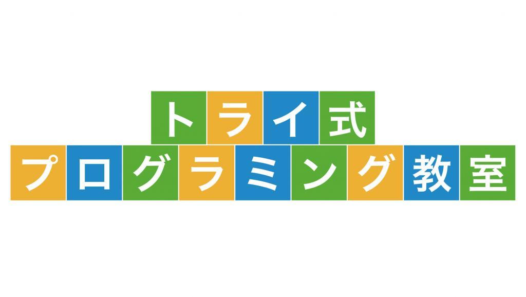 トライ式プログラミング教室 瀬戸口駅前校